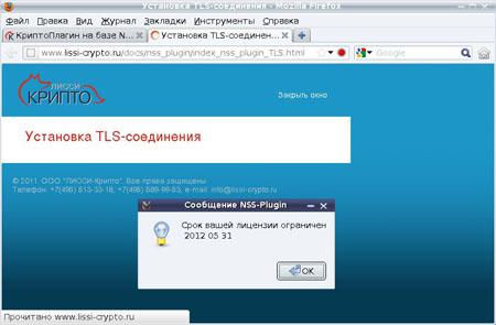 Mozilla Firefox 12 и Mozilla Thunderbird 12 с поддержкой российской криптографии доступны для свободного скачивания  FF_plugin